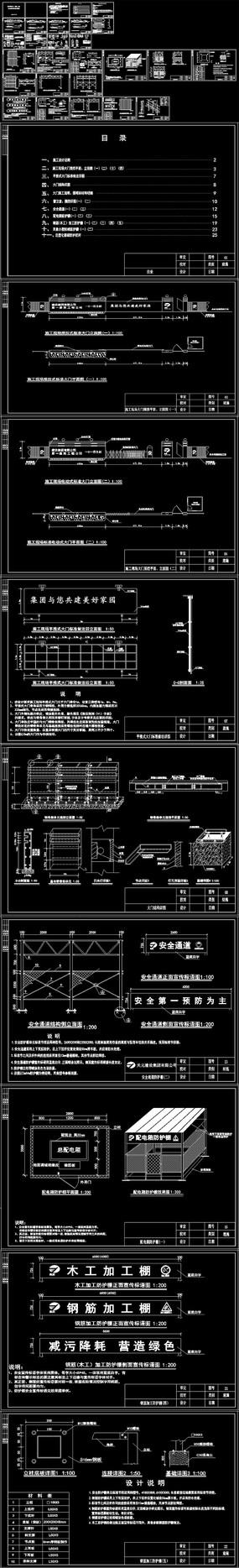 施工现场大门围挡安全防护棚等标准制作图解 CAD