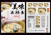 石锅鱼彩页设计
