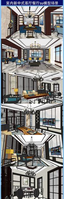 室内新中式客厅餐厅su模型场景