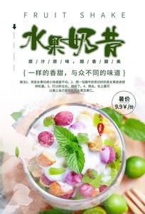 水果奶昔饮品海报