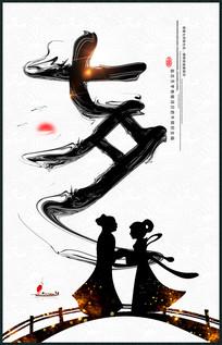 水墨风七夕海报设计 PSD