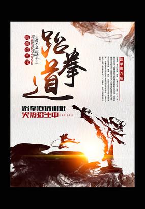 水墨中国风跆拳道培训班火热招生海报