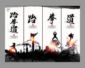 水墨中国风跆拳道文化宣传展板