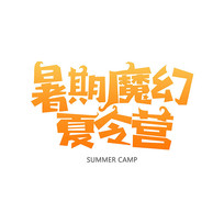 暑期魔幻夏令营艺术字体