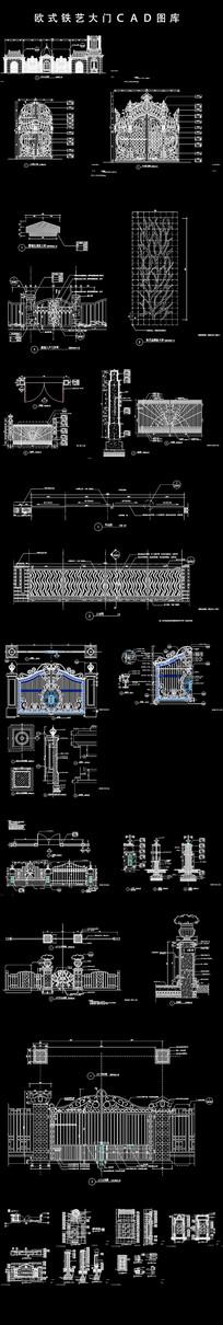 铁艺大门CAD图库