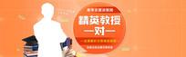 网站专家宣传介绍banner海报 PSD