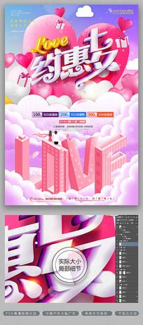 唯美创意约惠七夕情人节促销海报