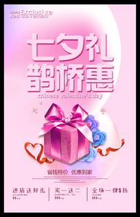 唯美七夕促销宣传海报 PSD