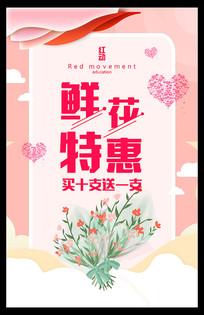 唯美七夕鲜花促销宣传海报