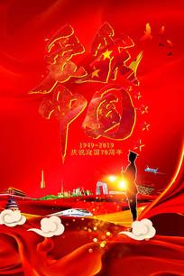 我爱你中国海报模板
