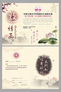 舞蹈艺术学校中国风邀请函