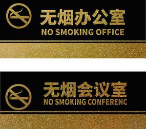 无烟办公室VI公告牌