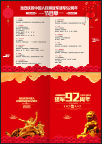 喜庆建军92周年晚会节目单