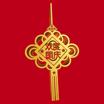 原创元素欢度国庆立体字