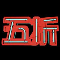 原创元素双十一促销五折立体字