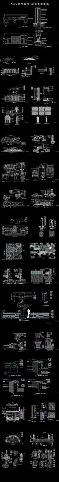 园林景观墙CAD图库