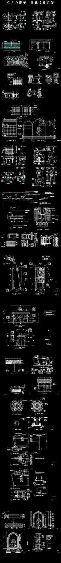 园林凉亭花架施工图