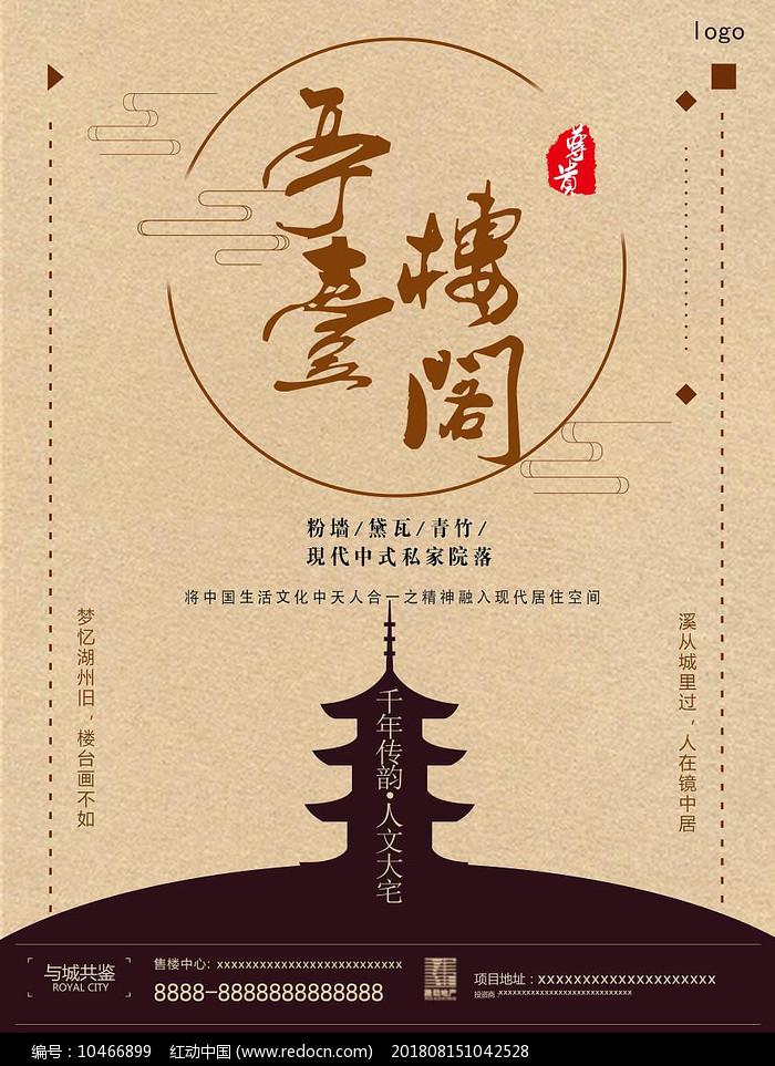 中国风创意地产海报图片