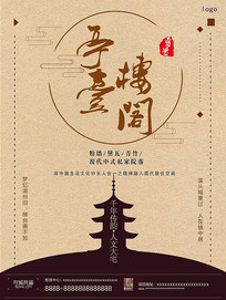 中国风创意地产海报