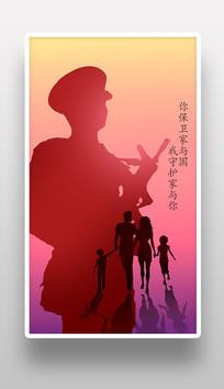 中国风红色大气建军节海报 PSD