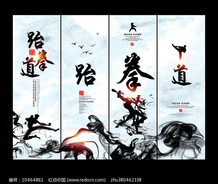 中国风水墨跆拳道培训跆拳道招生展板图片