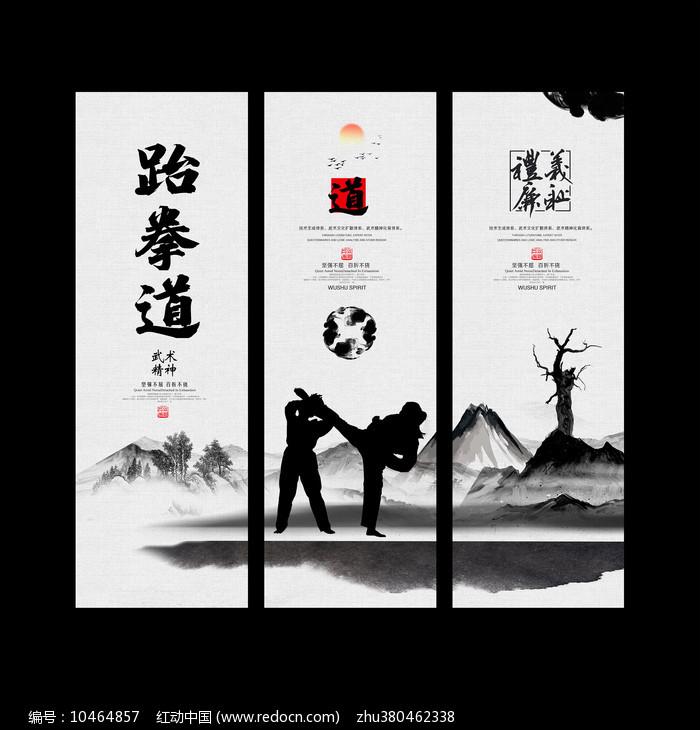 中国风水墨跆拳道文化墙宣传展板图片
