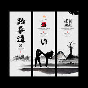 中国风水墨跆拳道文化墙宣传展板