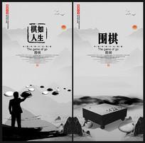 中国风围棋海报设计