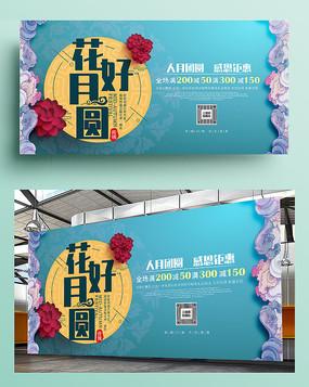 中式大气中秋节促销展板