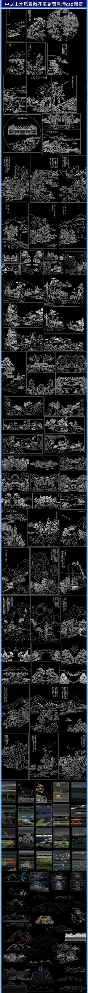 中式山水风景雕花雕刻背景墙cad图案
