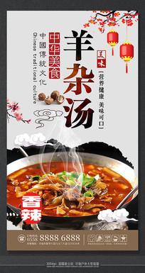 最新美味羊杂汤餐饮海报设计