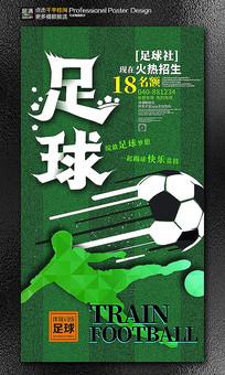足球培训招生足球社团招新海报