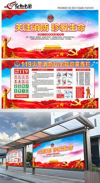 119火警消防安全知识宣传栏
