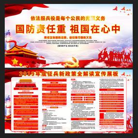 2019红色征兵宣传展板
