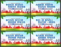 2019年大气电网局标语宣传展板