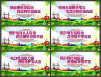 2019年大气电网局宣传标语展板