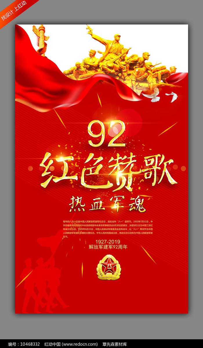 八一建军节92周年宣传海报图片