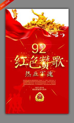 八一建军节92周年宣传海报