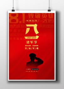 八一建军节建军92周年海报