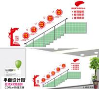 部队楼梯文化墙设计