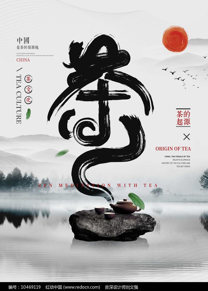 茶文化中国风海报设计图片