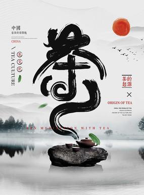 茶文化中国风海报设计
