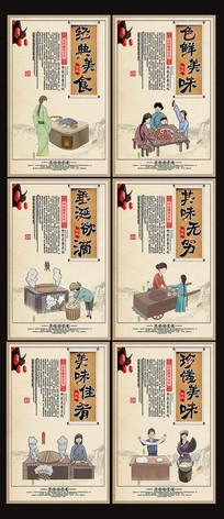 创意中国风美食展板设计
