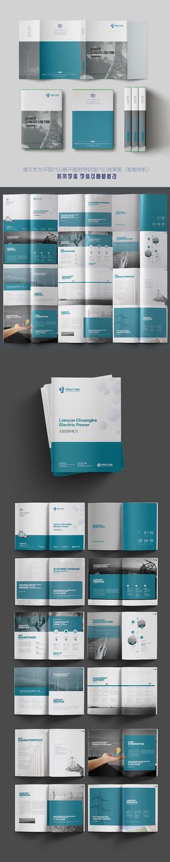 大气电力电网画册设计