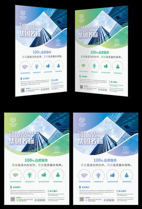 大气清新蓝色绿色企业宣传单