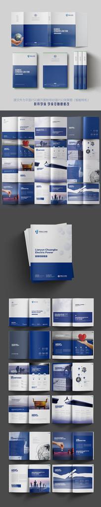 高端大气企业宣传册设计