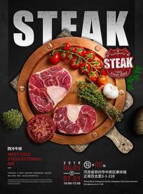 高端牛排西餐海报