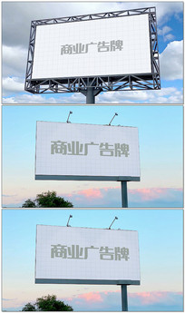 广告牌宣传ae模板
