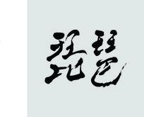 古典乐器琵琶字
