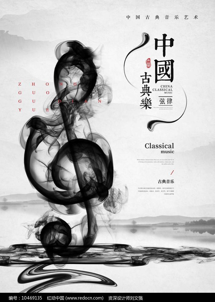 古典水墨中国风音乐海报图片